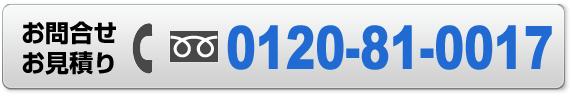 フリーダイヤル 0120-81-0017